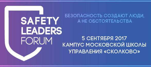 Форум SafetyLeaders 2017. Безопасность создают люди, а не обстоятельства