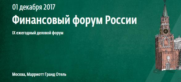 Финансовый форум России 2017