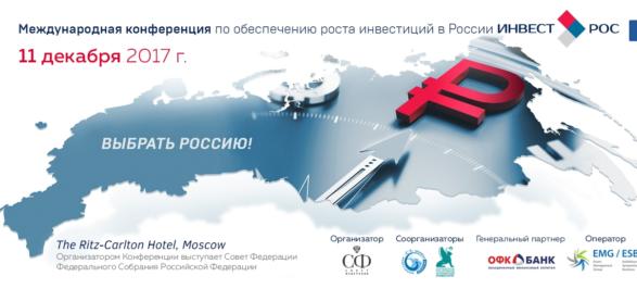 Директор Института государственно-частного партнерства «Регион» примет участие в ИНВЕСТРОС -2017