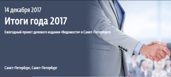 Конференция газеты «Ведомости» - «Итоги года 2017»