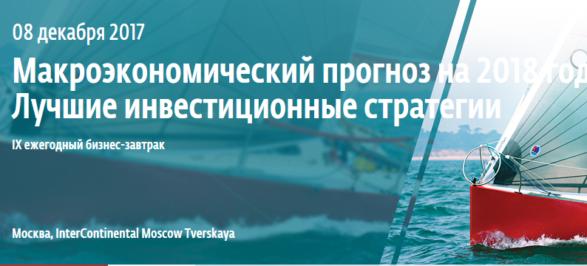 Конференция «Макроэкономический прогноз на 2018 год. Лучшие инвестиционные стратегии»